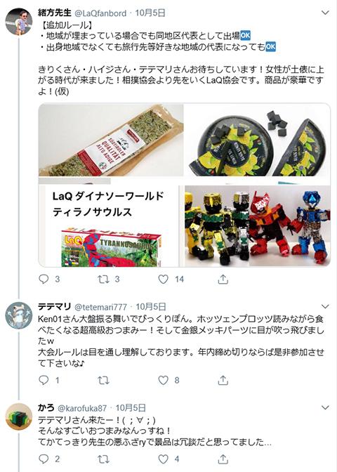 gotouchiBRcompe_014.jpg