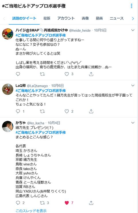 gotouchiBRcompe_015.jpg