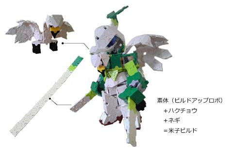gotouchiBRcompe_020.jpg