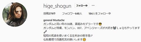 hige_shogun_000.jpg