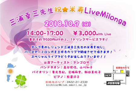 2018_10_7_Kouzou_Miura_BDSP_info