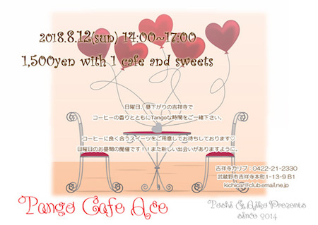 2018_8_12_Tango_cafe_Ace_info