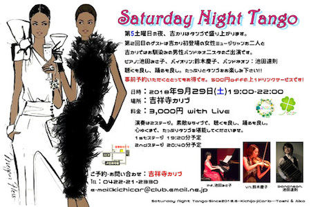 2018_9_29_Saturday-Night-Tango_info