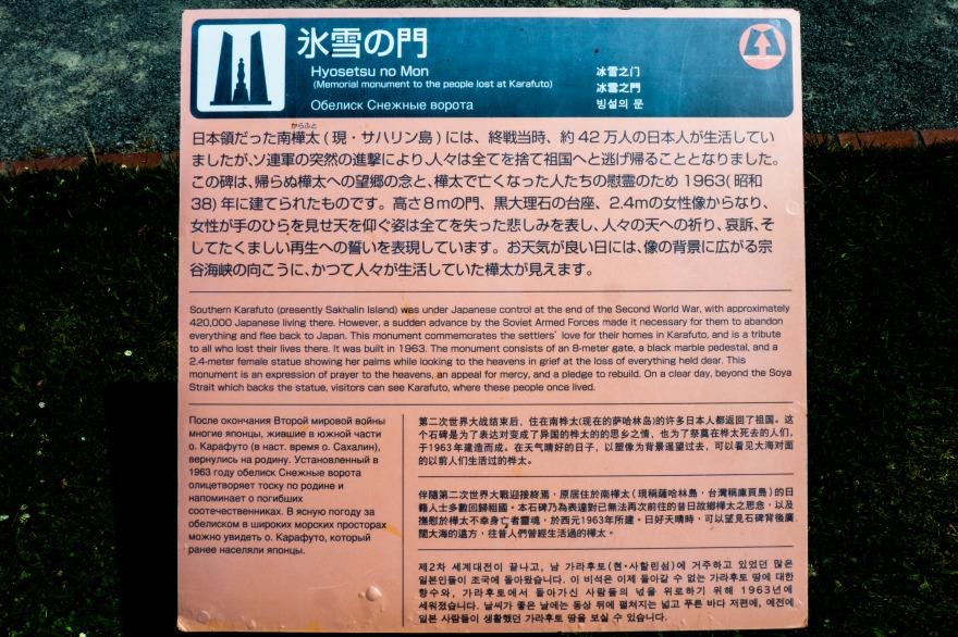 氷雪の門 24時 (2)