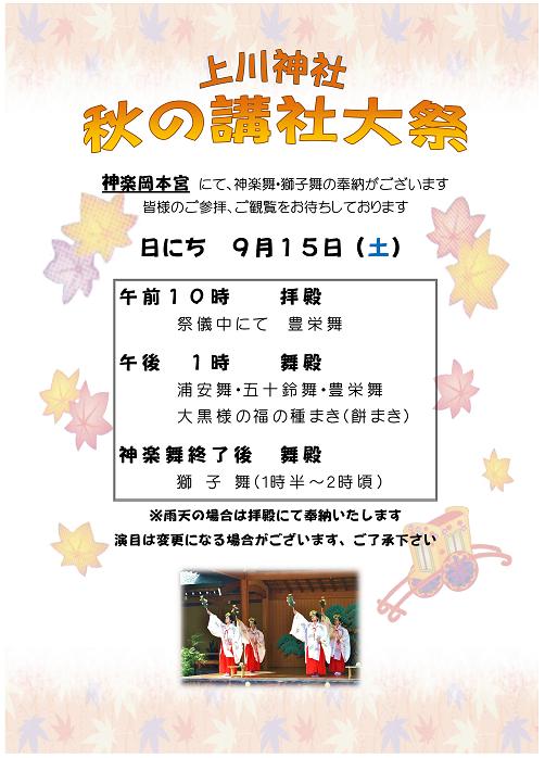 秋講社 - コピー