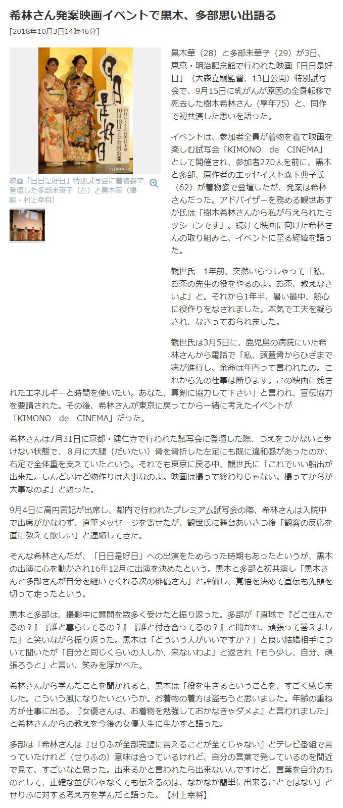 nikkansports2018_10_03-000.jpg