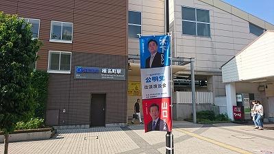 180831shiinamachi.jpg