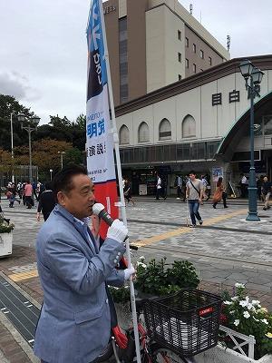 180911mejiro.jpg