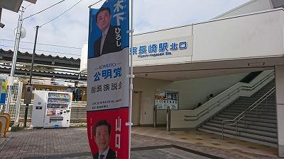180913higashinagasa.jpg