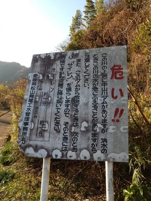 DSCN4375中山川取水堰