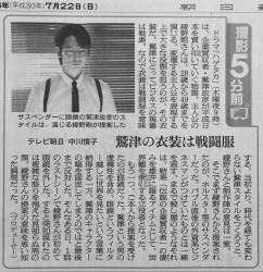 朝日新聞 撮影5分前「ハゲタカ」