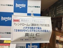 真山仁トークイベント「ハゲタカ視点で斬る「日本のクライシスマネジメントの盲点」」(9月13日)