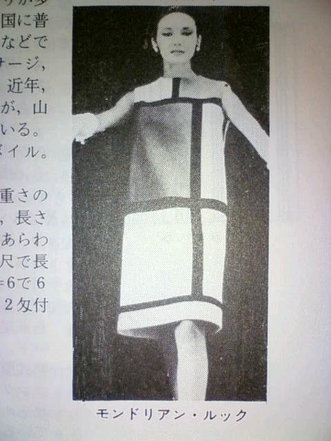 Mondrian_look.jpg
