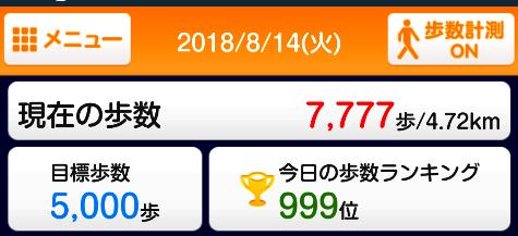 Screenshot_20180814-230835-2.png