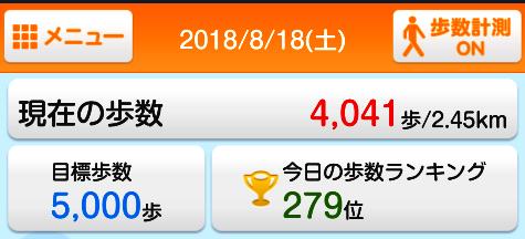 Screenshot_20180818-093305-2.png