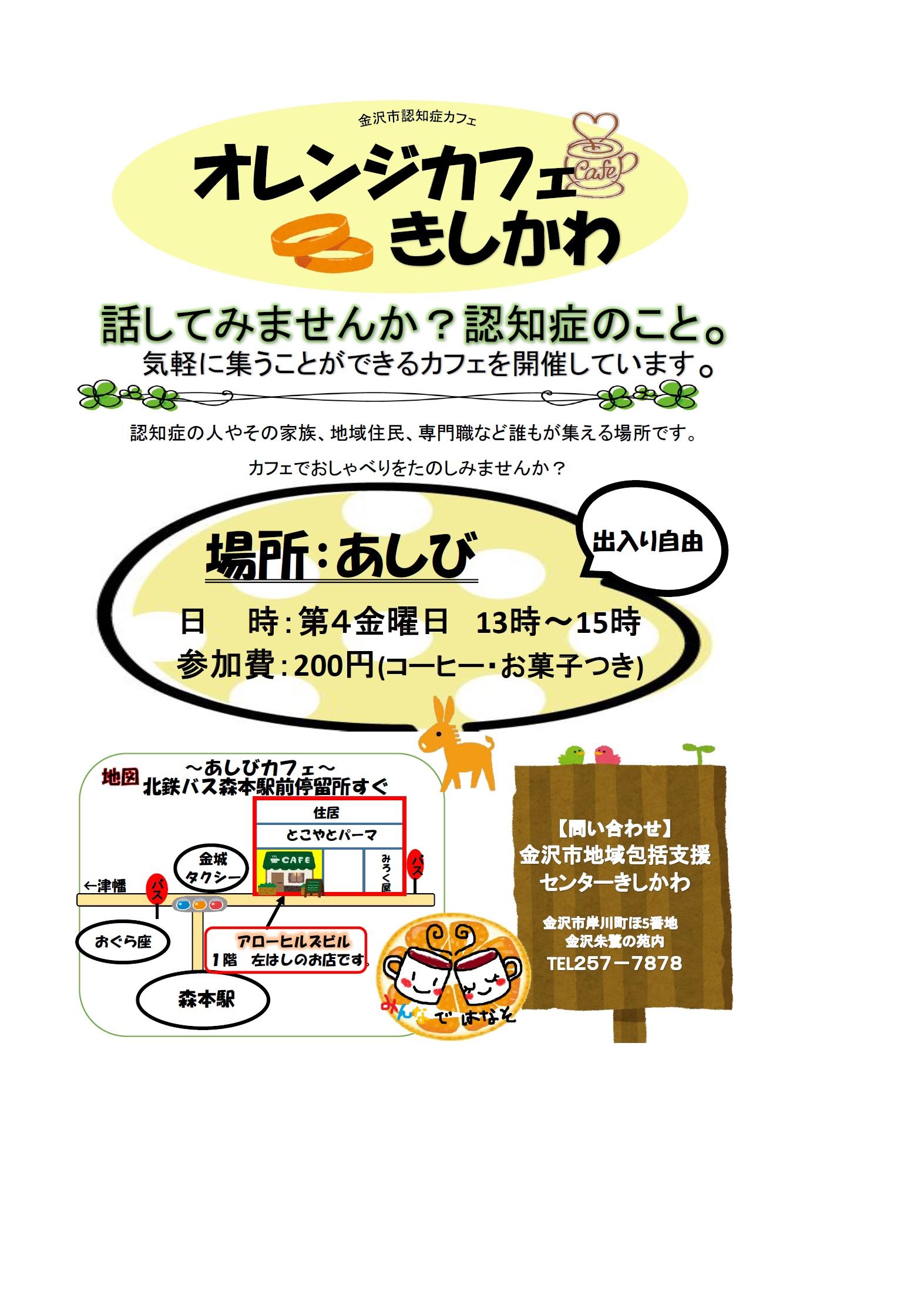 180928 オレンジカフェきしかわ(森本)