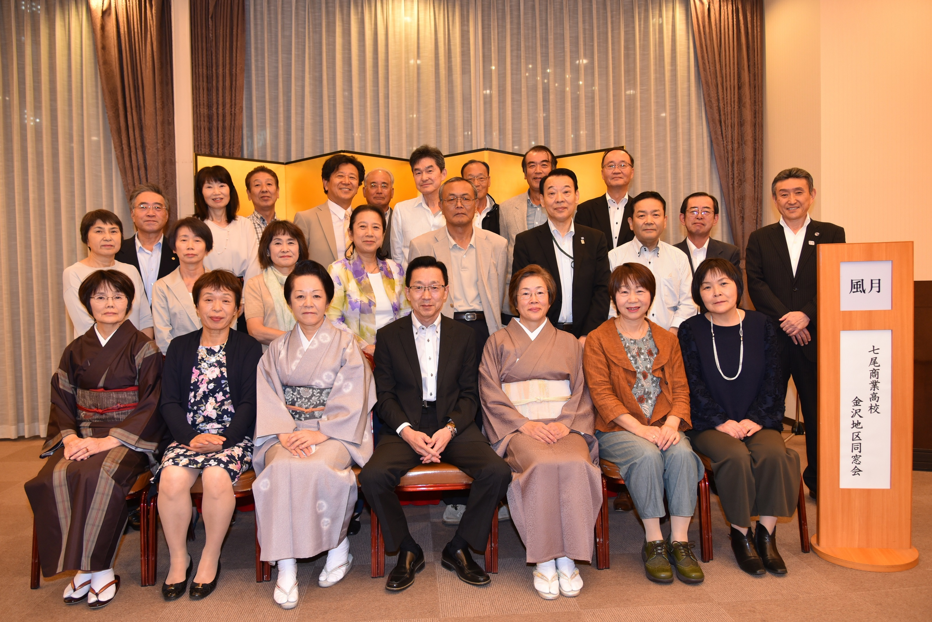 第76期七商金沢地区同窓会