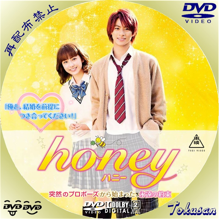 honey-ハニー