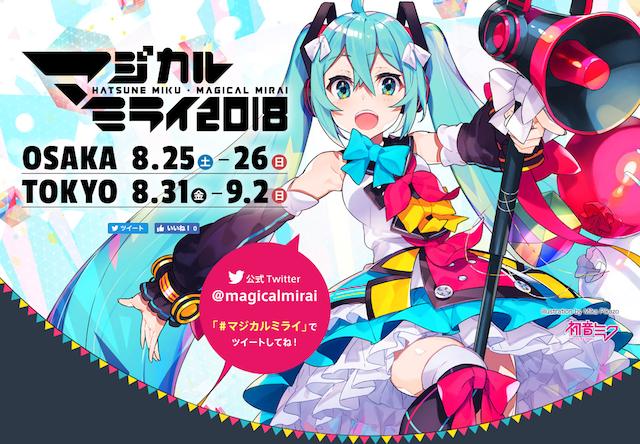 Screenshot_2018-08-20 初音ミク「マジカルミライ 2018」