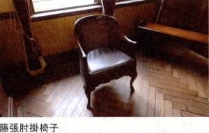 籐張肘掛椅子