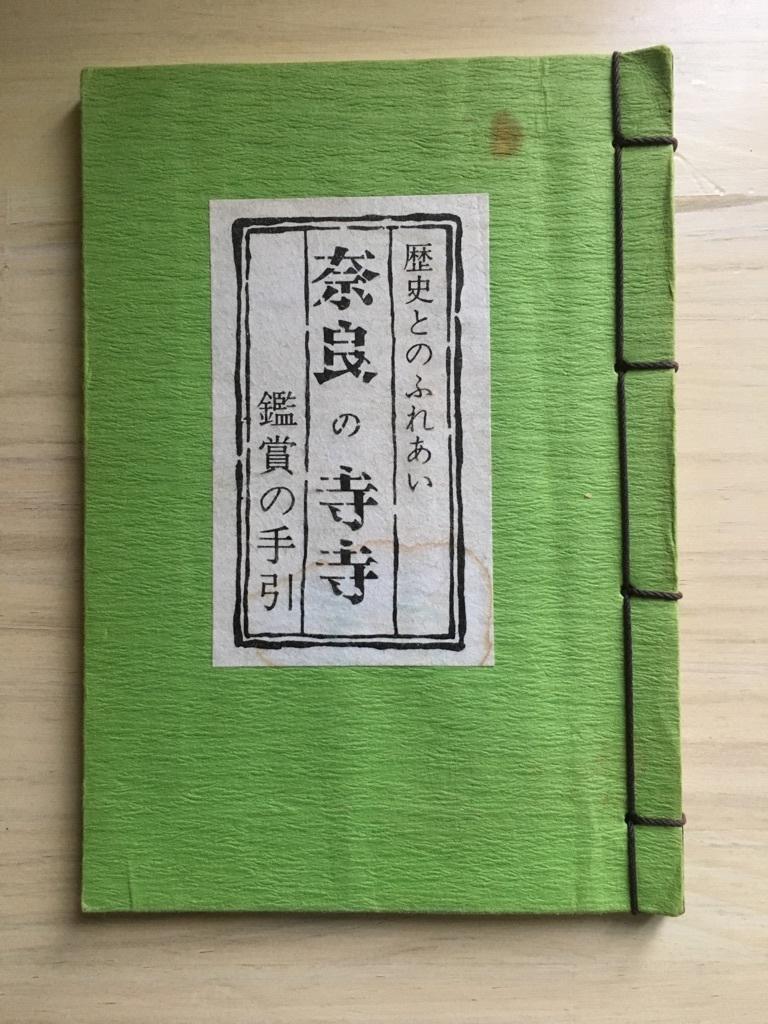 『奈良の寺寺』