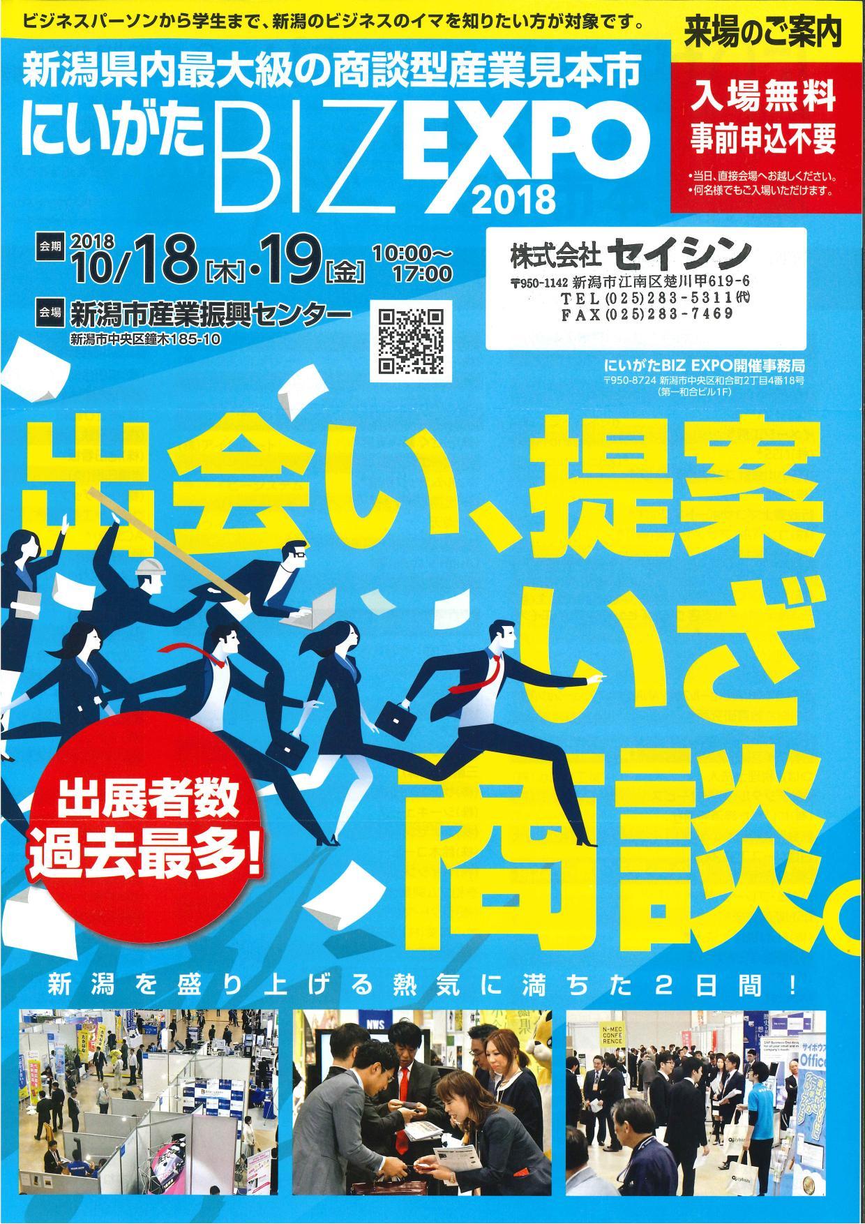 にいがたBIZEXPO2018