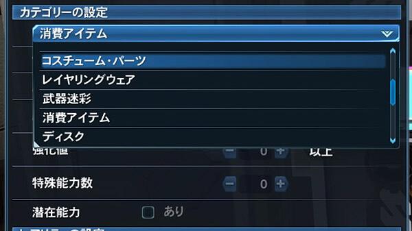 【PSO2】マイショップ活用法