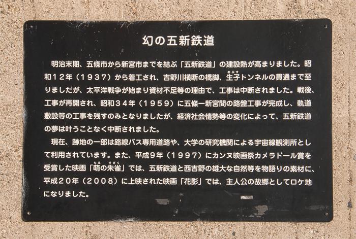 五新鉄道 説明版