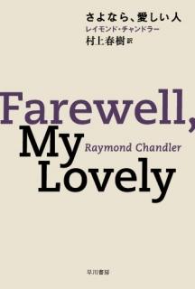 さよなら愛しい人