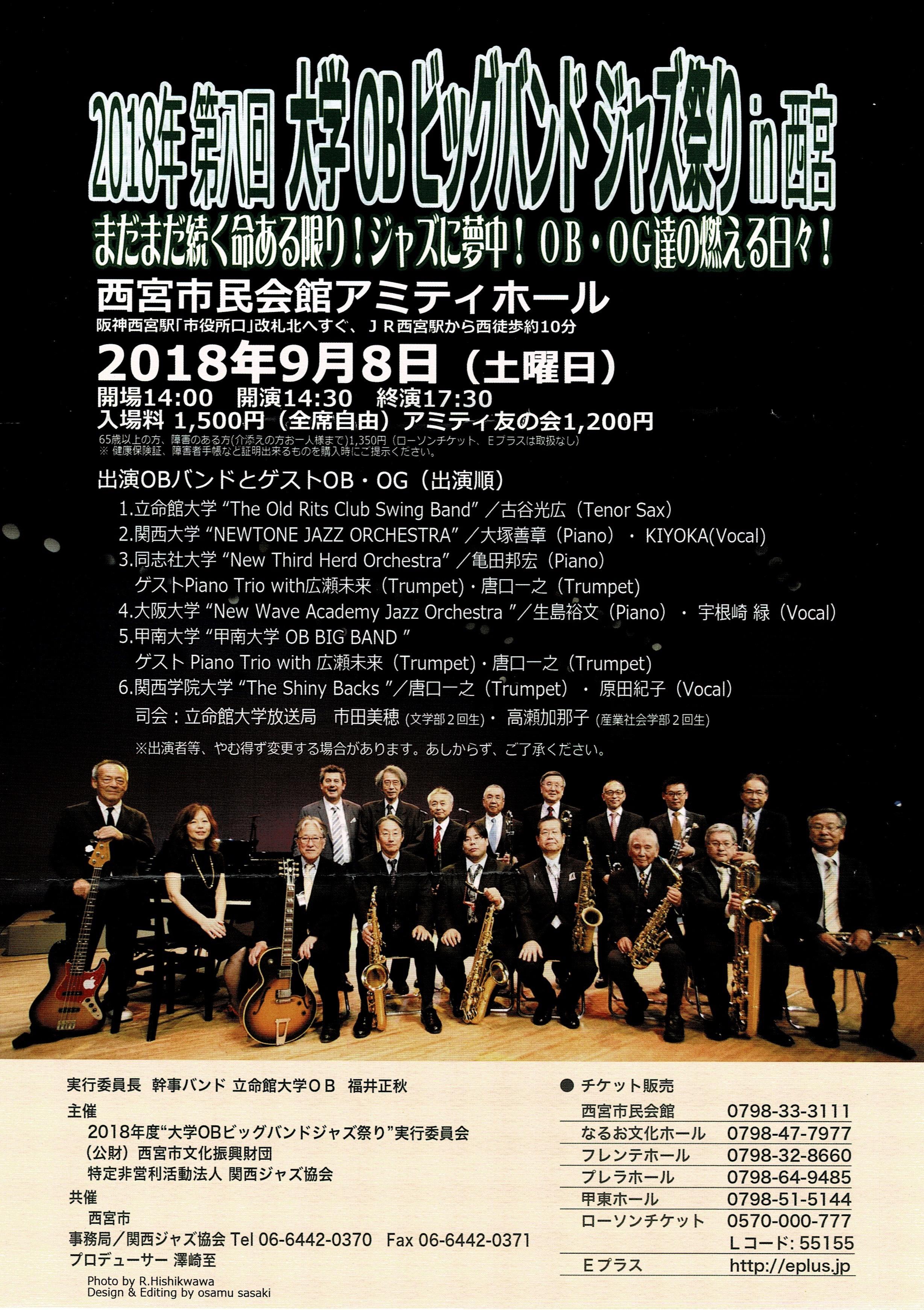20180908hishinomiya.jpg