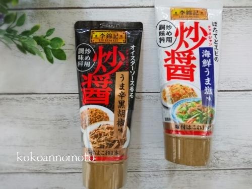 エスビー食品「李錦記 炒醤(チャオジャン)