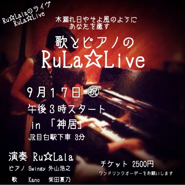 RuLa☆Live in神居