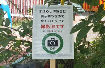 まぼろし博覧会11