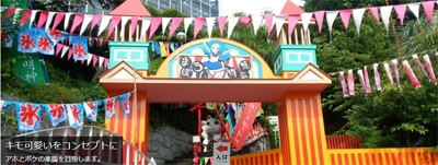 まぼろし博覧会099