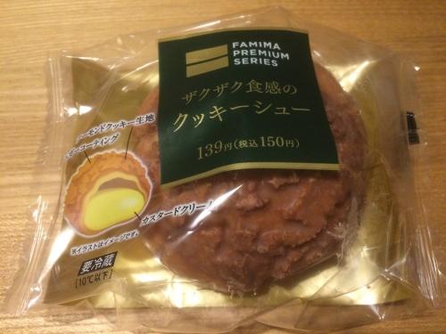 ザクザク食感のクッキーシュー