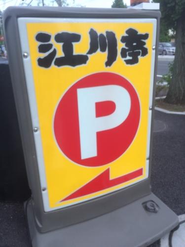 駐車場付きです【江川亭 小金井本店】