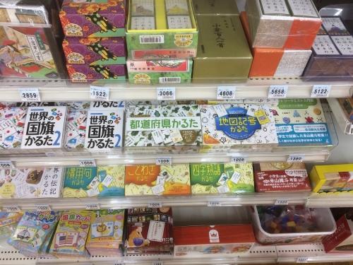 ジョイフル本田 瑞穂店 カルタ売り場