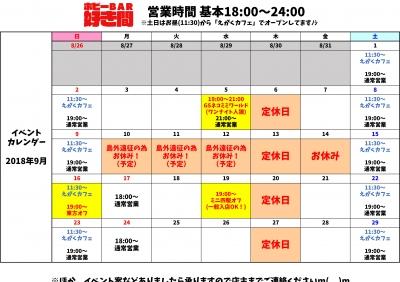 イベントカレンダー_201809-2