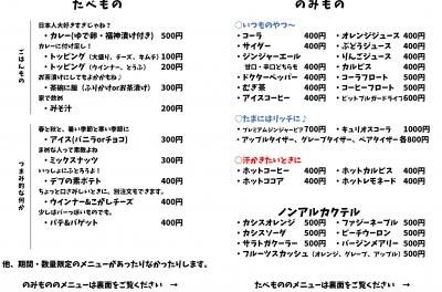 好き間メニュー表_20180902-1-1