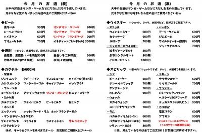 好き間メニュー表_20180902-2-2