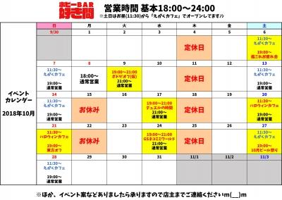イベントカレンダー_201810-2
