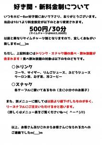 好き間新料金プラン_20181001