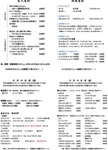 好き間メニュー表_20180929-2