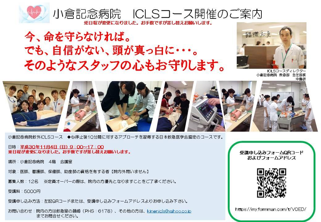 ICLS広告最新盤