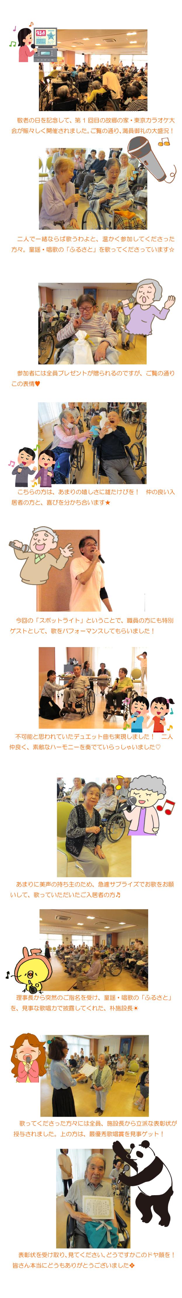 敬老の日カラオケ会ブログ