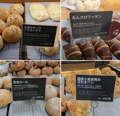 muji bread