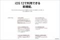 ios12a_s.jpg