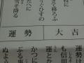 daikichi1181006.jpg
