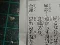 daikichi2181006.jpg