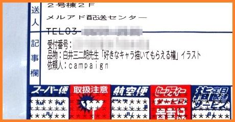 mtz_shirai32rou (2)